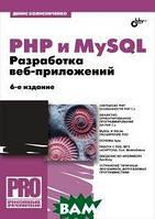 Колисниченко Денис Николаевич PHP и MySQL. Разработка Web-приложений