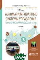 Андык В.С. Автоматизированные системы управления технологическими процессами на ТЭС. Учебник для вузов