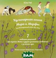 Юля Рэй Кулинарная книга Мира и Марфы