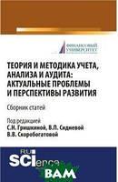 Сиднева В.П. Теория и методика учета, анализа и аудита: актуальные проблемы и перспективы развития