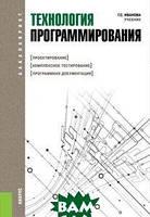 Иванова Г.С. Технология программирования (для бакалавров)