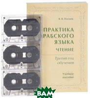 В. В. Плетнев Практика арабского языка. Третий год обучения. Учебное пособие (+ 3 аудио кассеты)
