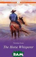 Evans Nicholas Усмиритель лошадей. Книга для чтения на английском языке. Уровень B2