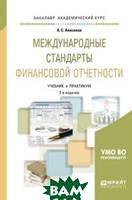 А. С. Алисенов Международные стандарты финансовой отчетности. Учебник и практикум для академического бакалавриата