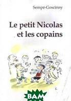 Семпе-Госсини Маленький Никола и его друзья. Книга для чтения на французском языке