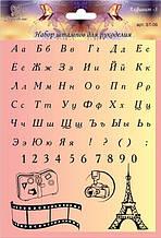 Штамп Алфавит 3