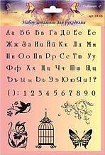 Штамп Алфавит 2