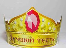 Корона Лучший тесть
