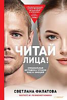 Светлана Филатова Читай лица! Специальная методика чтения лиц и эмоций