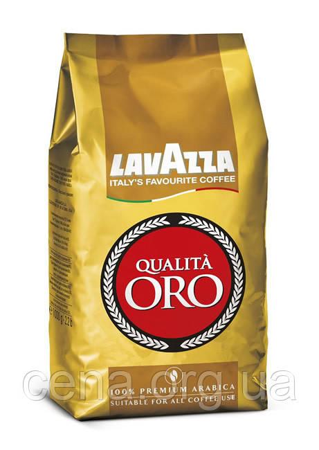 Кофе в зернах Lavazza Qualita Oro 1кг - Цена в Одессе