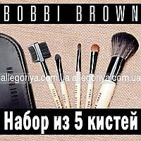 Набор кистей для макияжа Bobbi Brown 5 штук в кошельке