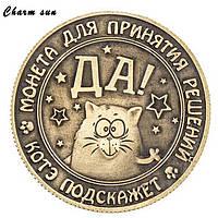 Счастливая монета для принятия решения: Монета «Да или Нет»!