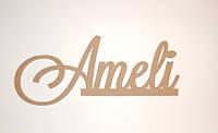 Имя AMELI заготовка для декора