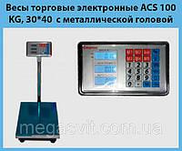 Торговые весы электронные ACS 100 KG FOLD 30*40