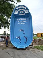 """Бассейн """"Комфорт"""" (6,4м х 3,2м х 1,5м)"""