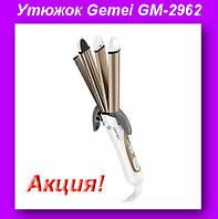 Утюжок GM 2962,Керамический утюжок плойка для волос Gemei GM 2962!Акция