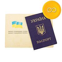 Постоянная прописка в Киеве