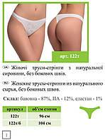 ТМ Ника бесшовные х/б трусики-стринги арт 122т