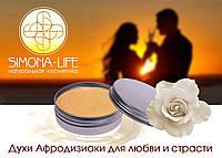 Афродизиаки для любви и страсти