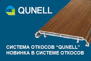 """Откосы пластиковые для окон и дверей (ПВХ) """"Qunell"""" (Кюнель)."""