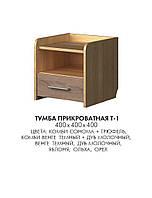 Тумба прикроватная Т-1, производитель мебельная фабрика Эверест