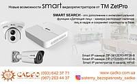 Новые возможности SMART видеорегистраторов от ТМ «ZetPro».