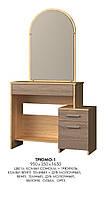 Трюмо-1, производитель мебельная фабрика Эверест