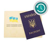 Временная прописка в Харькове