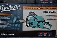 Бензопила Байкал ПЦБ-2000Б, фото 1