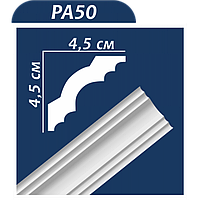 Потолочный плинтус РА 50 ТМ Premium Decor (45*45*2000 мм) (60 шт/уп)