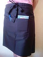 Фартук для официанта, без нагрудника (коричневый). Саржа - 210г/м2