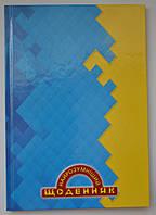 """УЦЕНКА! Щоденник """"Найрозумніший"""", B5 /тв. обл. глянец / Украинский флаг"""