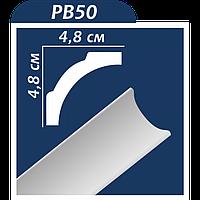 Потолочный плинтус РВ 50 ТМ Premium Decor (48*48*2000 мм) (50 шт/уп)