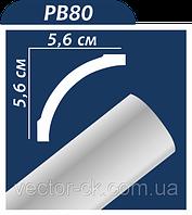 Потолочный плинтус РВ 80 ТМ Premium Decor (56*56*2000 мм) (55 шт/уп)