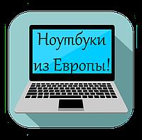 Бу Ноутбуки из Европы обновление Ассортимента!