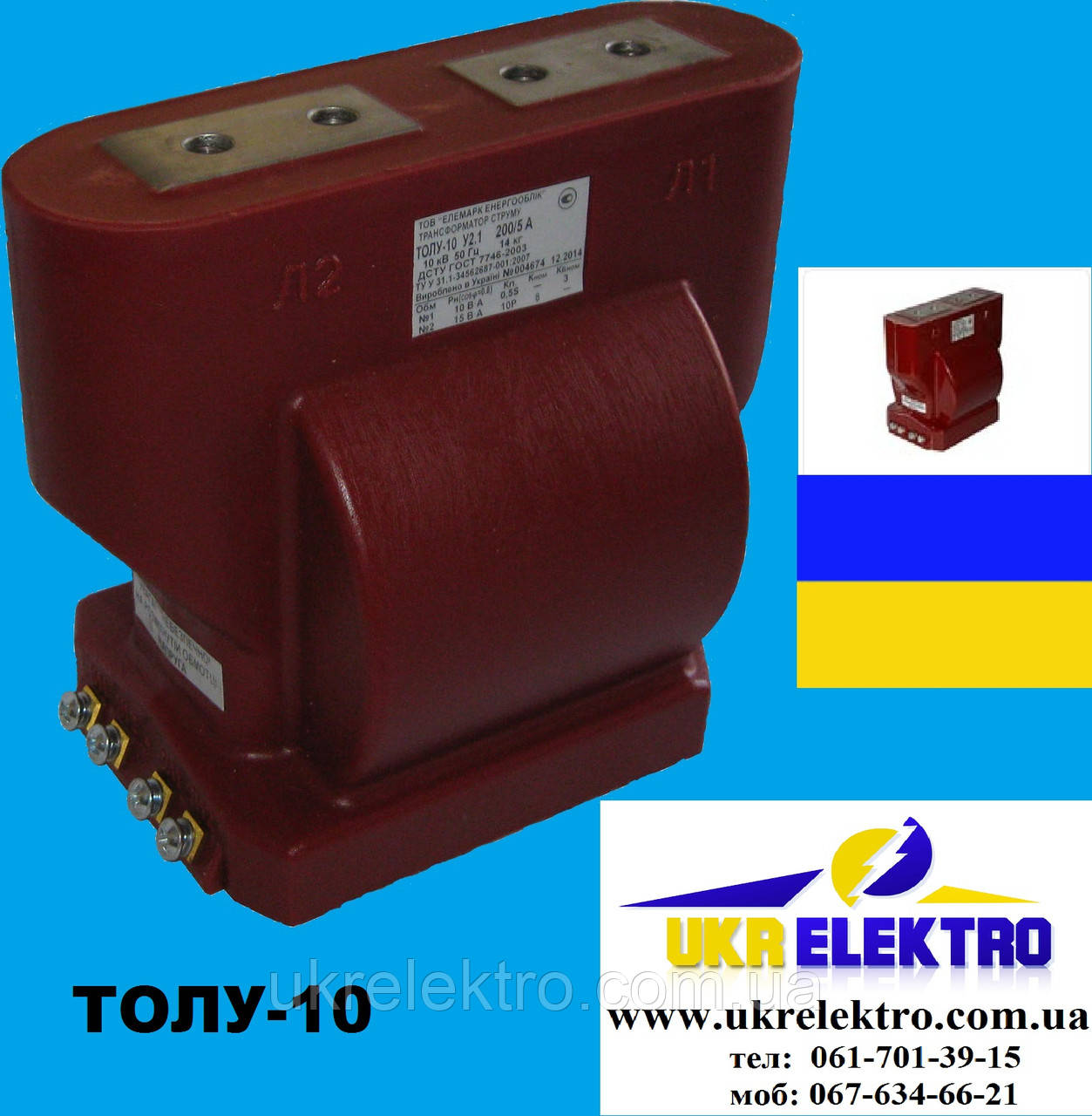 Трансформатор тока ТОЛУ-10 100/5 0,5s