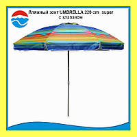 Пляжный зонт UMBRELLA 220 cm  super с клапаном!Акция