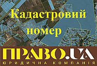 Кадастровий номер на земельну ділянку Полтава