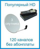 Комплект спутникового телевидения   (прием трех спутников)