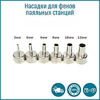 Набор насадок для турбинного фена паяльной станции 6шт 3,5,6,8,10,12мм