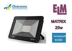 Прожектор светодиодный 20W ELM Matrix-20-10 6500К