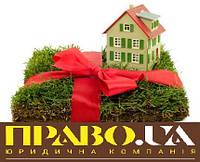 Приватизація земельної ділянки під будинком