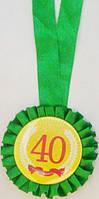 Медаль юбилейные даты 40 лет