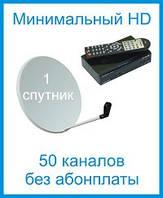 Комплект спутникового тв на 1 ТВ (на 1 спутник )