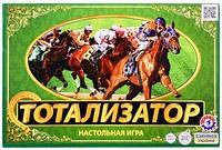 Настольная игра «Тотализатор»
