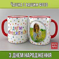 """Чашка с фото """"З Днем народження"""""""