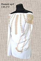 Женская заготовка сорочки СЖ-273
