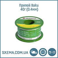 Бессвинцовый припой с серебром Baku BK-10004 40г 0.4мм Sn97% Ag0.3% Cu0.7% RMA2%