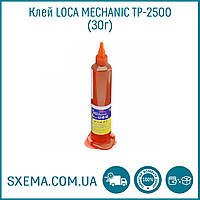 Уф клей Loca MECHANIC TP-2500 (30 гр) для поклейки модулей тач+дисплей