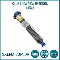 Уф клей Loca AIDA TP-1000N (50 гр) в чёрном шприце, для поклейки модулей тач+дисплей